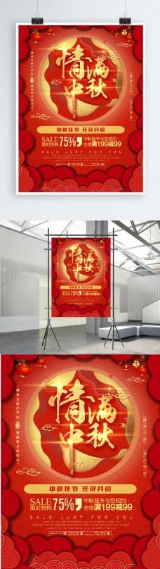 情满中秋节日促销海报