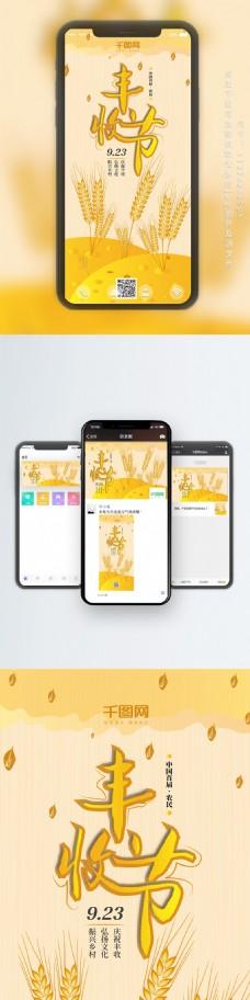 原创金黄色背景中国首届农民丰收节手机配图