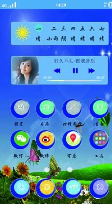 手机屏首页设计