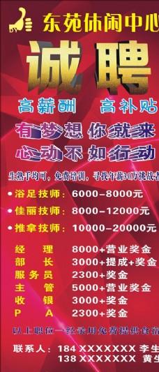 东苑休闲中心海报