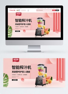 粉色榨汁机淘宝促销banner