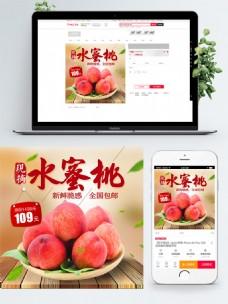 水蜜桃水果主图新鲜包邮