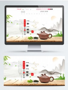 电商淘宝天猫一茶一世界促销banner
