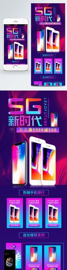 电商淘宝手机数码5G时代酷炫渐变首页