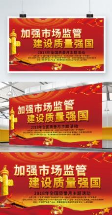 平面高端红色系大气创意九月质量月宣传展板