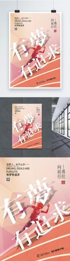 有梦有追求企业文化海报设计