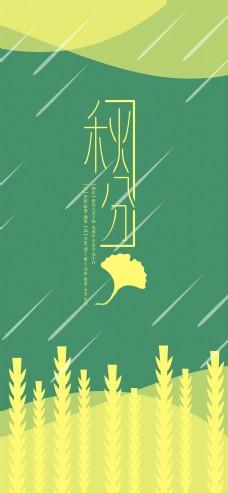 秋分简约节日海报