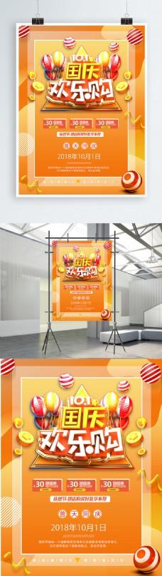 欢快活泼橘黄色国庆欢乐购节日促销海报