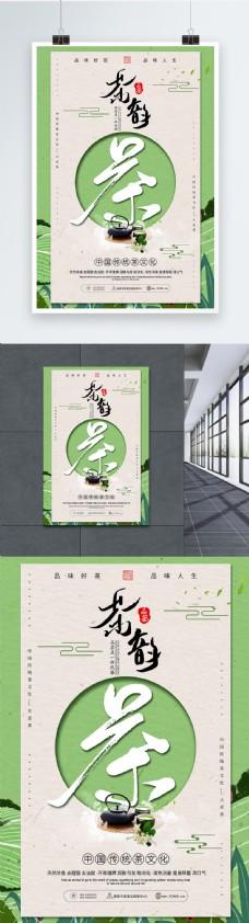 绿色茶韵宣传海报