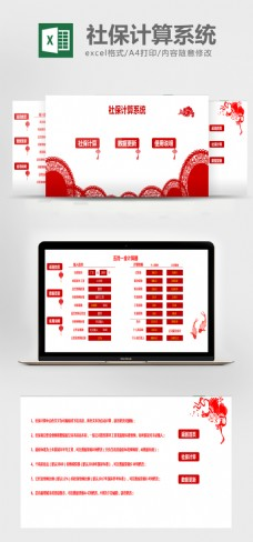 红色喜庆艺术剪纸公司社保工资计算管理系统