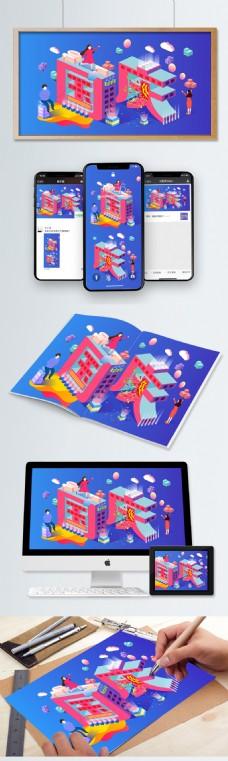 国庆节日欢乐十一国旗庆祝2.5D插画