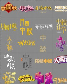 中秋节创意艺术标题字体