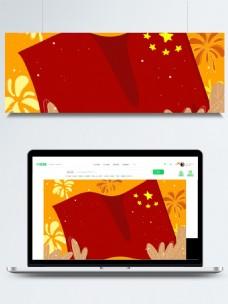 简约红星国庆节背景素材