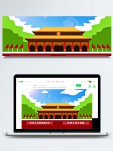 十一国庆节节日背景素材