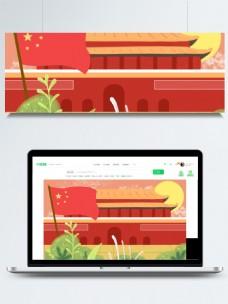 彩绘天安门红旗国庆节背景素材