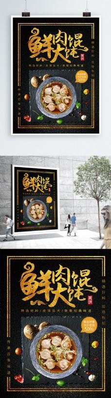 黑金风创意馄饨中国美食海报设计