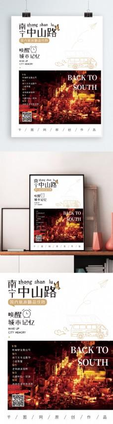 小清新简约国内旅游海报