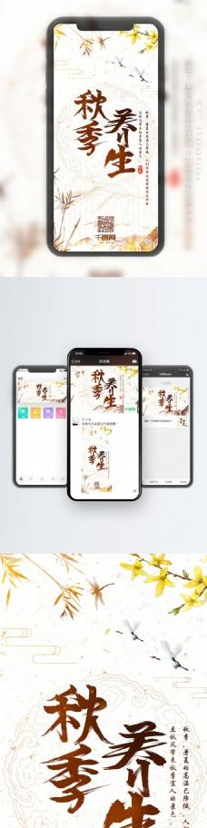 秋季养生中国风简约小黄花毛笔字手机配图