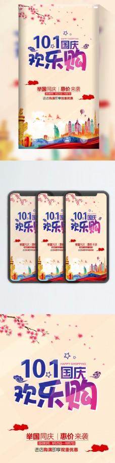国庆节欢乐购促销广告手机海报设计
