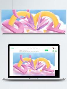 可爱粉色植物广告背景