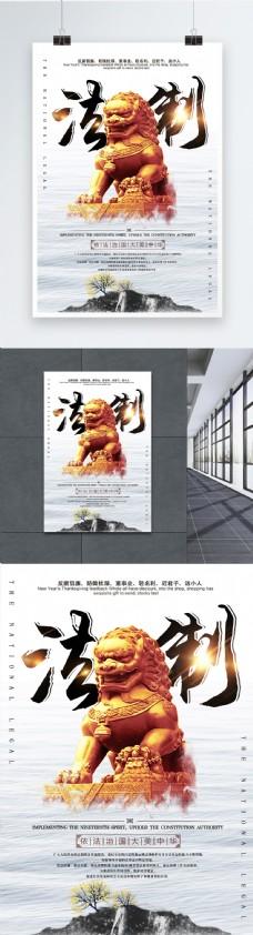 法制中国海报