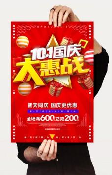 国庆节促销红色立体字海报