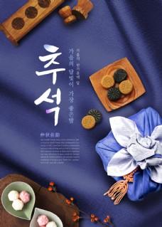 中秋佳节韩式海报