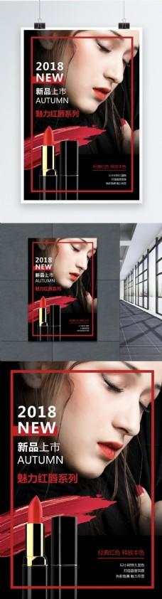 化妆品口红海报