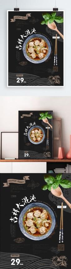手绘风馄饨美食海报