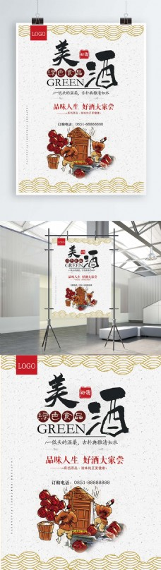 中国风美酒美食海报
