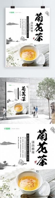 传统山水小清新菊花茶