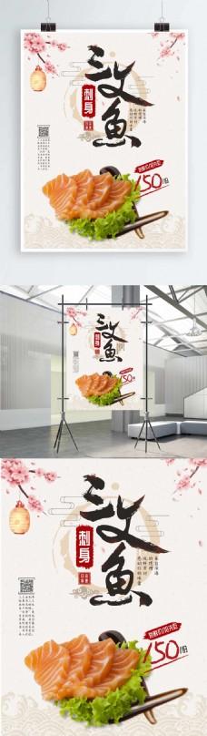 日系简洁清新日本料理刺身美食海报