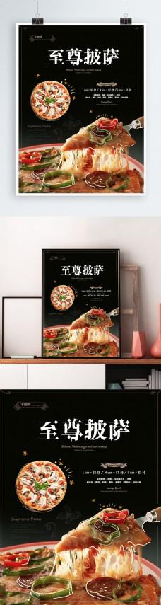 手绘风披萨西餐美食海报