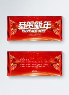 红色喜庆恭贺新年节日贺卡
