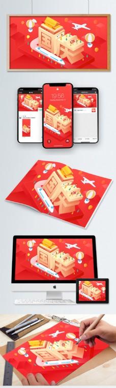 十一国庆节出游旅行天安门25d插画
