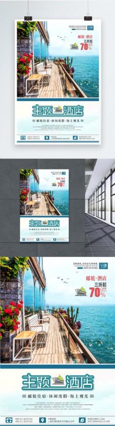 海上邮轮酒店主题度假酒店海报