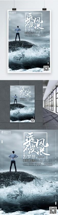乘风破浪企业文化创意海报