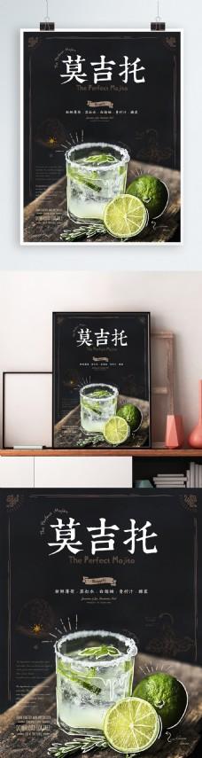小清新莫吉托酒水海报
