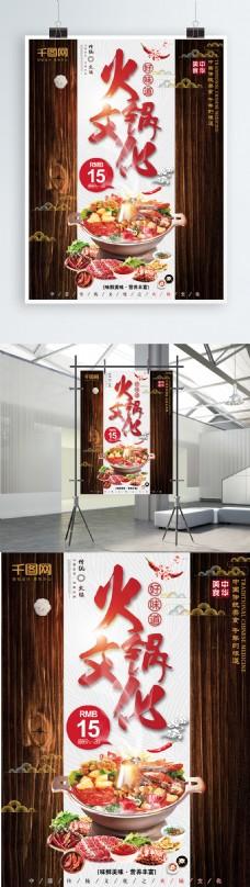 好味道火锅文化美食海报设计