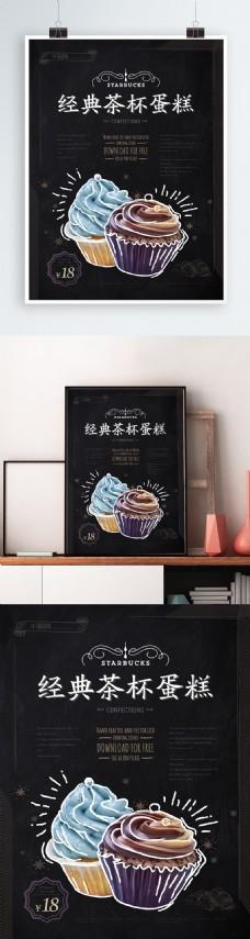 手绘风茶杯蛋糕甜点海报