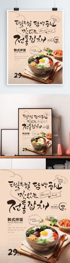 手绘风韩式拌饭日韩料理美食海报
