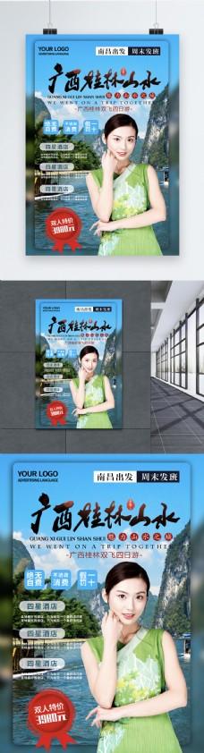 广西桂林山水旅游简约跟团海报