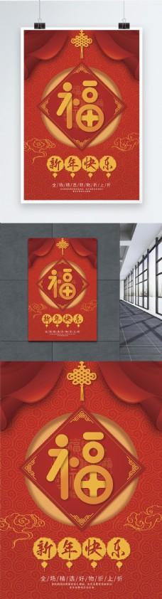 新年快乐促销海报