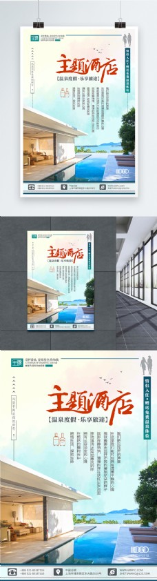 温泉主题度假酒店海报