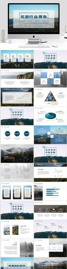 蓝灰大气时尚风景旅游宣传PPT模板