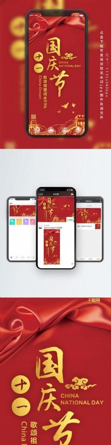 大气红色党建十一国庆节手机海报