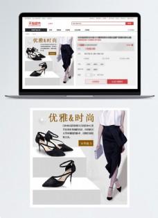 优雅时尚女士高跟鞋淘宝主图