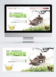 清肠养胃茶叶淘宝banner