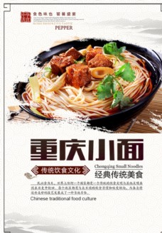 美食宣传海报