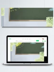 卡通可爱开学季黑板背景设计